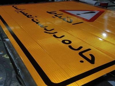فروش انواع تابلو های جاده ای به صورت مستقیم